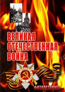 Великая Отечественная 1941-1945