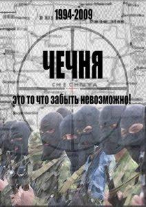 Война в чечне 1994-2009