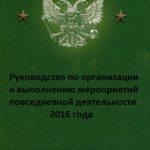 Руководство по организации и выполнению мероприятий повседневной деятельности 2016