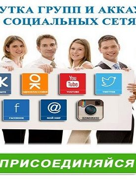 ТОП сайтов по раскрутке социальных сетей